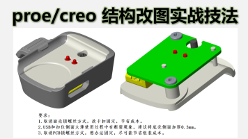 proe/creo结构改图实战技法、斜顶计算、卡扣做法、倒扣处理