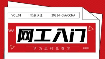 2021最新版HCIA/CCNA精品实战课之动态路由介绍+EIGRP协议