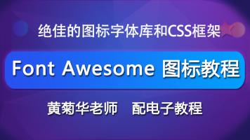 Font Awesome图标教程 在线入门视频教程 语法入门教程