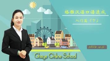 Ghaye-汉语口语速成(入门篇上册)
