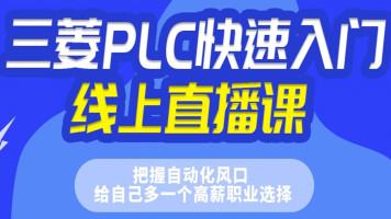 三菱PLC快速入门