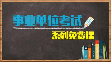 事业单位笔试备考系列免费课【金标尺网校】