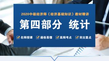 2020年中级经济师《基础知识》第四部分统计 精讲