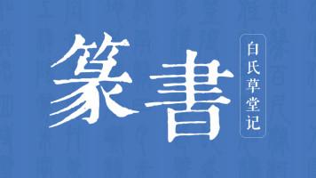 【篆书】白氏草堂记