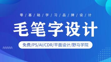 毛笔字如何飞白PS入门基础设计/PS/AI/CDR/平面设计|免费野马学院