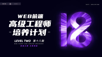 Web前端高级工程师培养计划 第十八期 LEVEL TWO 【渡一教育】