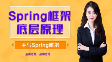 Spring框架底层原理(手写Spring框架)