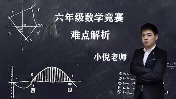 小学六年级数学竞赛课程  小升初数学竞赛难点解析精品课程