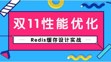 双11性能优化与Redis缓存设计实战