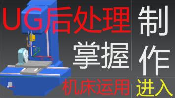 UG后处理制作数控机床编程后处理制作三四五轴数控编程后处理教程