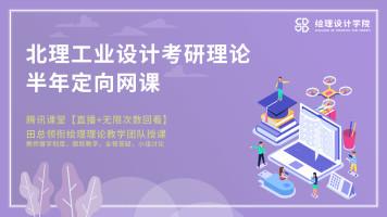 2021北京理工大学工业设计考研理论半年班【100课时】