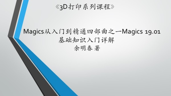 3D打印之Magics 19.01基础知识入门详解