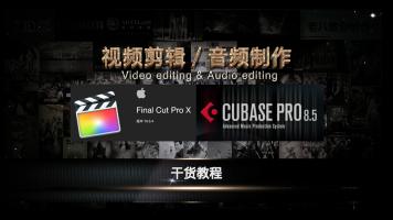 视频剪辑+音频制作【干货课程】(短视频创作)