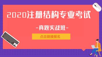 【筑道教育】注册结构工程师专业考试真题实战班