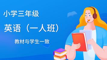 小学三年级英语(一人班)【上课时间灵活;上课内容个性化】