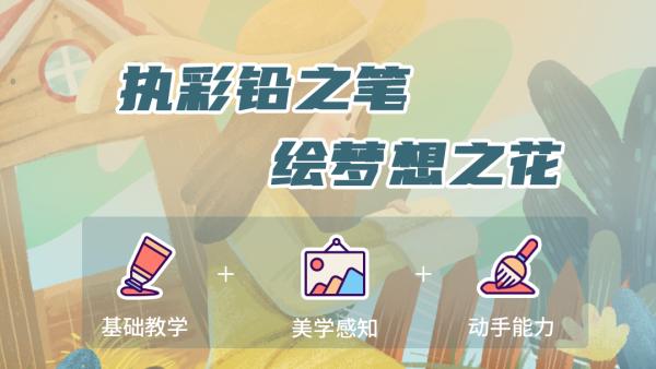 VIP彩铅花卉篇/零基础/少儿美学/色彩/美术/设计【海沛美学】
