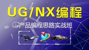 UG产品编程就业实战【试学课】
