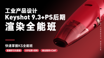 工业产品设计Keyshot渲染+PS后期全能班【品索设计】