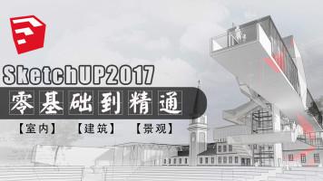 SketchUP2017【草图大师】零基础到精通【顶图网出品】
