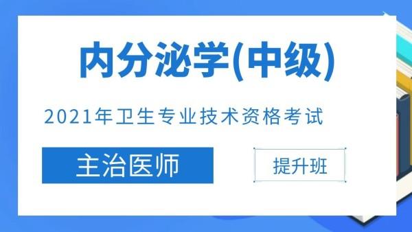 【中级职称】2021年主治医师(临床内科)内分泌学(309)