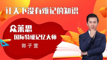 众莱思国际特级记忆大师郭子萱老师超级记忆|记忆宫殿|高效学习