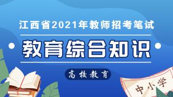 高校教育2021江西教招《教育综合知识》精讲