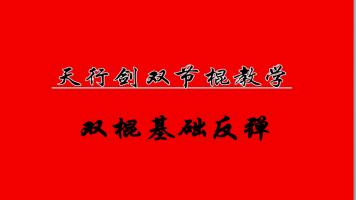 天行剑双节棍基础教学双棍反弹