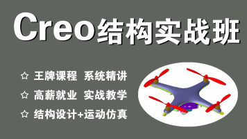 【鸿图学院】Creo结构设计实战班