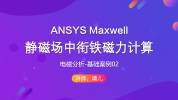 MAXWELL 基础案例02-静磁场中衔铁磁力计算