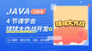 球球大作战-Java游戏制作/JavaSE/面向对象