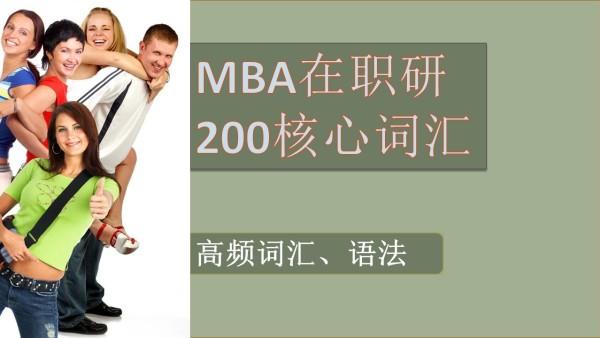 MBA、在职研 200 高频 核心 拼写相像词