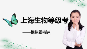 上海生物等级考模拟题精讲