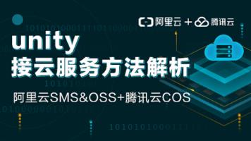 阿里云SMS、OSS、腾讯云OCS接入Unity(Unity2018.1.0)