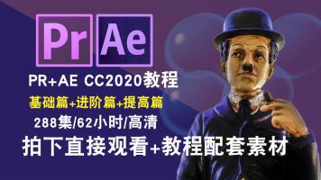 AE/PR视频教程 After Effects影视后期制作premiere cc2020短视频