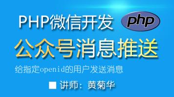 php公众号消息推送 在线视频教程