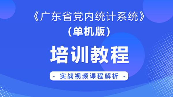 《广东省党内统计系统》(单机版)培训视频