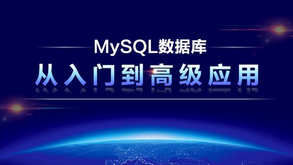 【松勤】软件测试之MySQL数据库从入门到高级应用