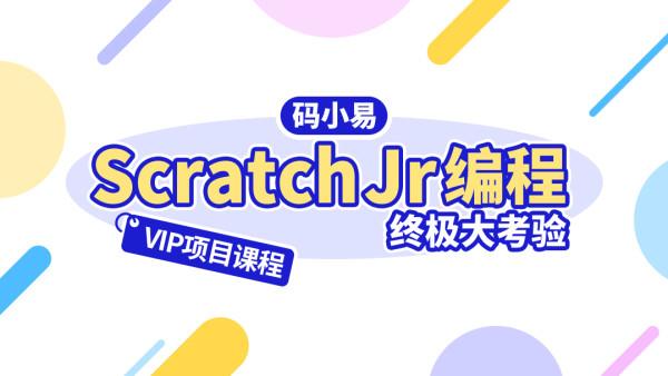 ScratchJr编程终极大考验-4-16岁中小学儿童少儿编程教育-码小易