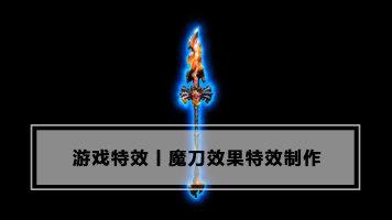 魔刀效果特效制作丨游戏特效丨AE教学丨王氏教育集团