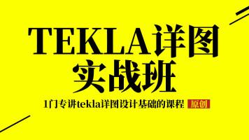 【江苏轩锐】钢结构详图设计(TEKLA、钢框架、深化、拆图)