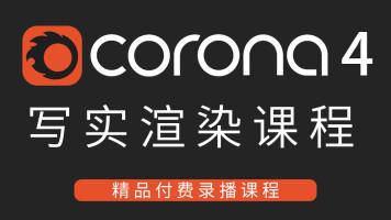 【恩维客教育】corona4(cr)写实渲染/灯光/材质精讲教程
