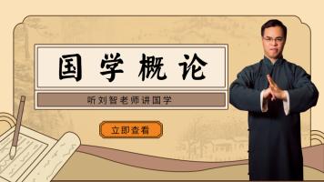 国学概论 —听刘智老师讲国学