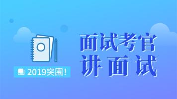 税务系统面试——搞定结构化小组【半月谈公考】