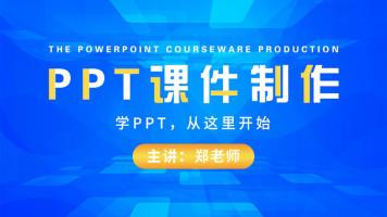 PPT课件制作