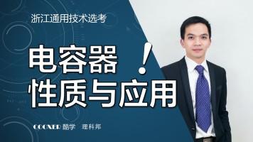 电容器的性质与作用-浙江高中通用技术电控专题