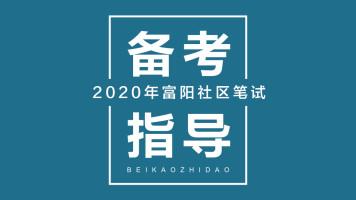 2020年富阳社区笔试备考指导