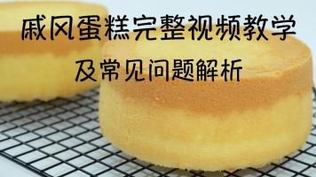 戚风蛋糕完整视频教学及常见问题解析