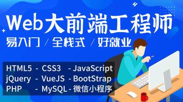 Web前端全栈式开发工程师从基础到就业HTML5  VueJS 小程序