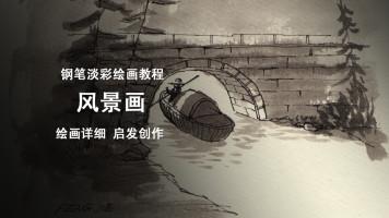风景画-画石桥(钢笔淡彩绘画教程)
