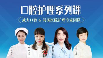 武大口腔、同济医院护理专家团队口腔护理系列课